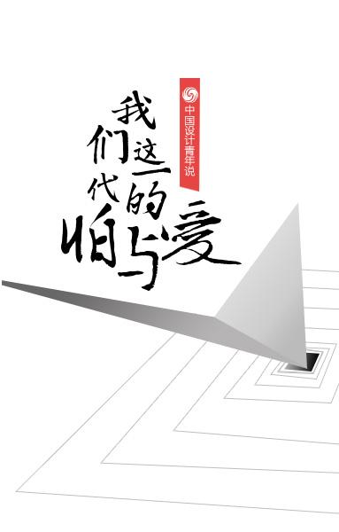 中国设计青年说