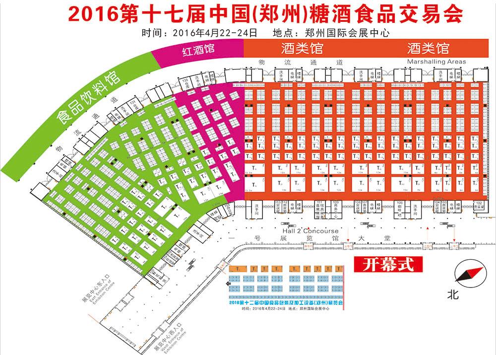 2016郑州糖酒会展位图
