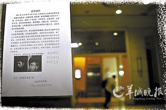 广州天河区,近日在居民小区门口惊见南京持枪抢劫银行案悬赏通告(周巍摄)