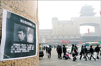 """南京枪击案嫌犯""""通缉令""""贴进北京火车站"""