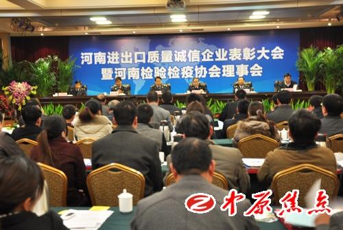 """2月29日,河南""""进出口质量诚信企业""""表彰大会暨河南检验检疫协会理事会议在郑州举行"""