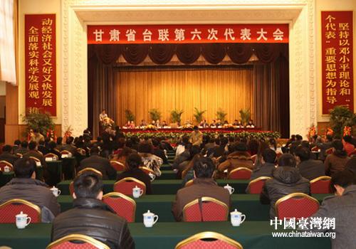 甘肃省台联第六次代表大会会场。(图片来源:甘肃省台联)
