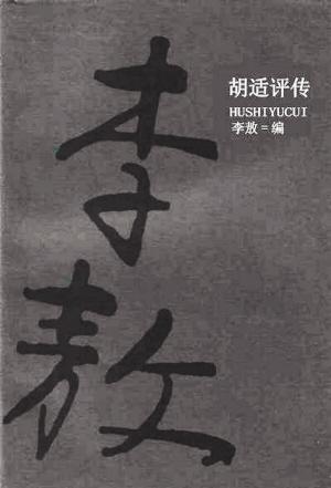 京剧月下独酌曲谱-的深夜,李敖写下了《胡适评传》的自序.李敖为胡适作传,一方面是