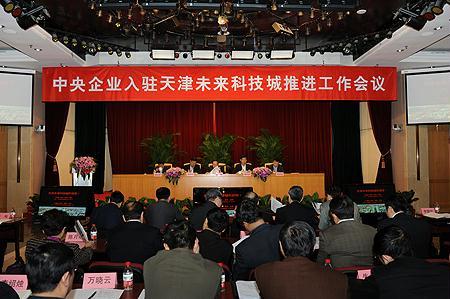 中央企业入驻天津未来科技城推进工作会议在京