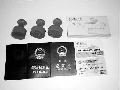 小雅伪造的印章、证件以及让大鹏办理的银行卡。