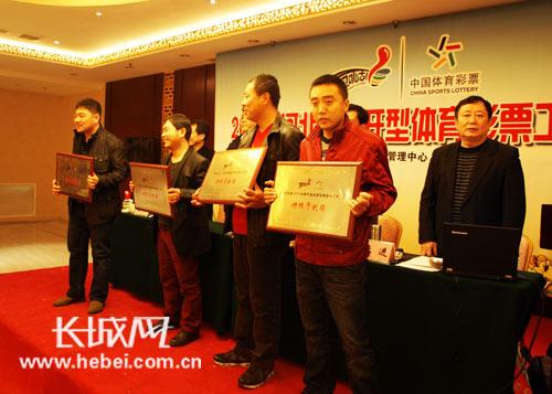 会议对2011年度全省即开型体育彩票销售先进个人、先进单位进行表彰。 长城网 魏洪亮 摄