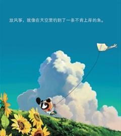 放风筝 漫画图片