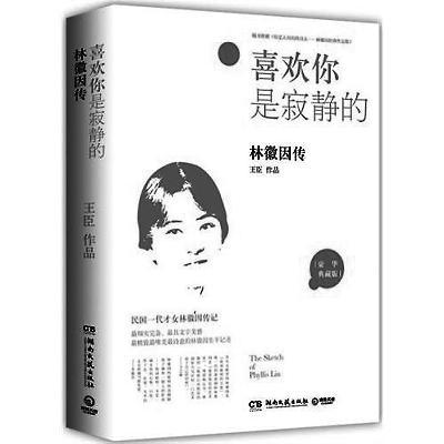 林徽因传下载_林徽因传阅读答案_笑 林徽因 ...