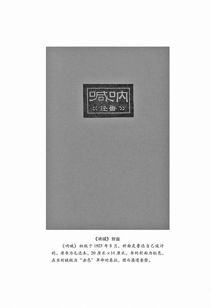 鲁迅设计书籍封面