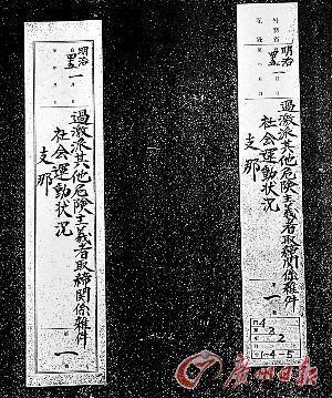 日本外交史料馆抄件.