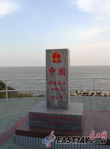 佘山岛是中国领海基点之一