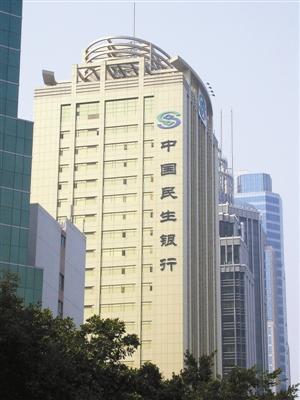 中国民生银行大楼外貌