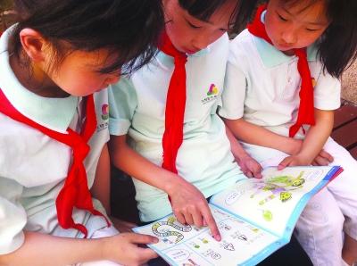 小学生手绘游戏书成特色教材