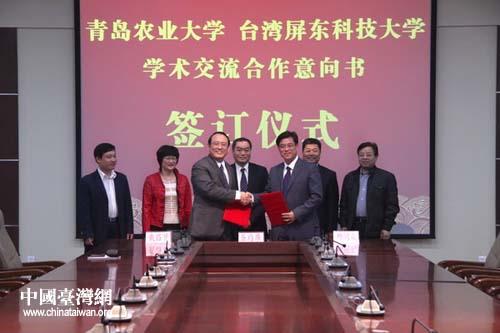 青岛农业大学与台湾屏东大学签署合作意向书