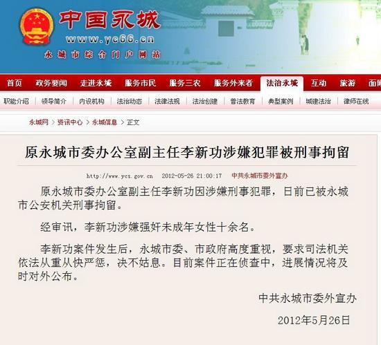 河南永城市委办公室副主任李新功因涉嫌强奸幼女被刑拘