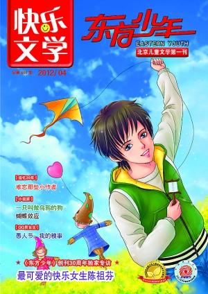陈祖芬:最可爱的快乐女生最自由的想象