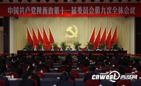 中国共产党陕西省第十一届委员会第九次全体会议在西安召开。