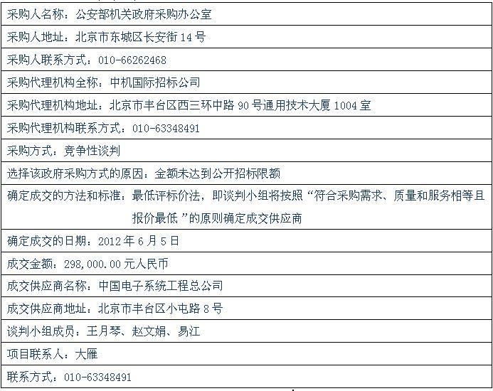 公安部国家人口基础信息库建设项目成交结果公告