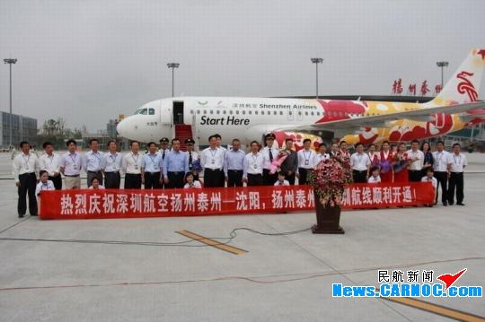 沈阳航班上午10点20分扬州泰州起飞