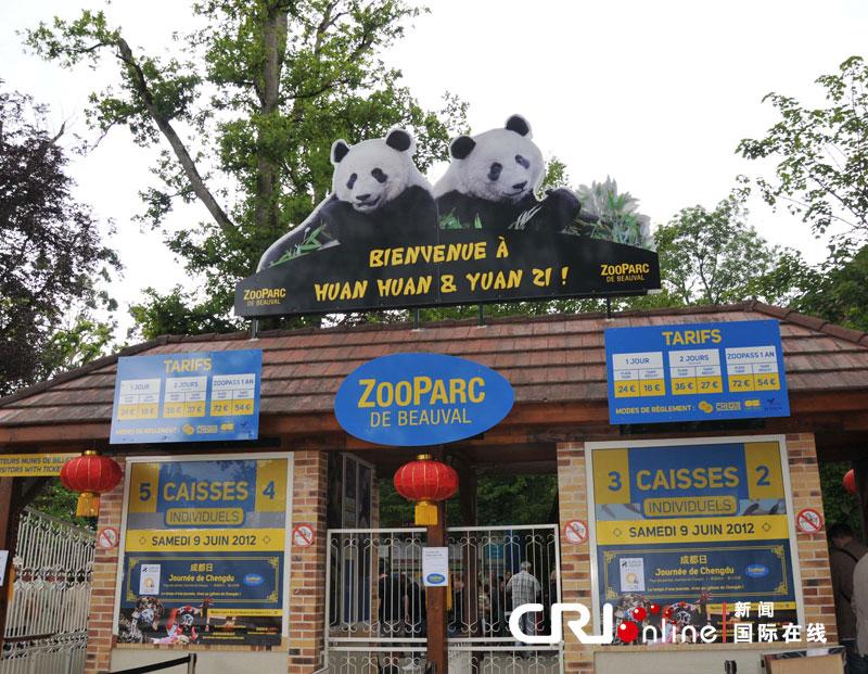 成都日活动当天的博瓦勒动物园入口 国际在线报道(记者朱增兰):法国唯一一个拥有中国大熊猫的动物园博瓦勒野生动物园9日在熊猫馆举办首个成都日活动,以民族歌舞、民间绝活、川味美食等活动展现熊猫故乡的文化、旅游魅力。 中国驻法国大使馆新闻参赞吴小俊、法国博瓦勒动物园的创始人弗朗索瓦兹 ?