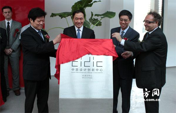 高中设计创新天津中心提供为两国揭牌交流平人教版中意教材历史电子版图片