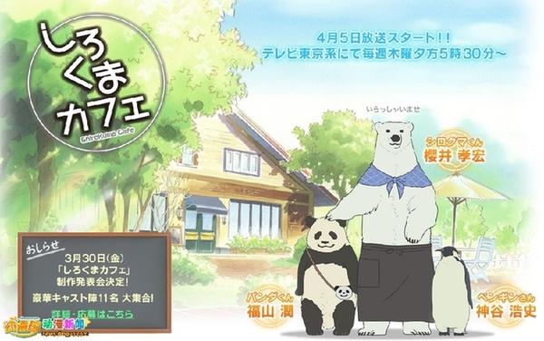 卖萌无国界 大熊猫们 卖萌 美英日