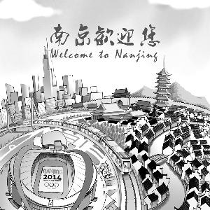 奥运伦敦将上演 南京秀