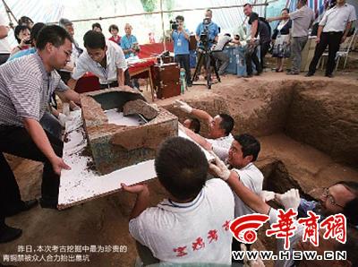 宝鸡西周古墓出土青铜卣 内存液体或为3000年美酒