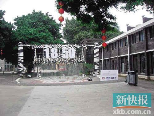 ■芳村1850创意园