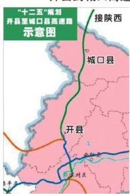 开县到城口要建高速路