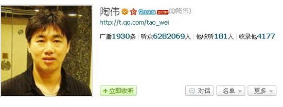 陶伟微博截图