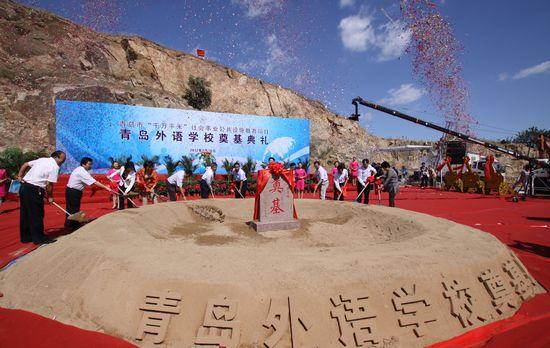 首发:青岛九中新校区在黄岛奠基 占地约300亩