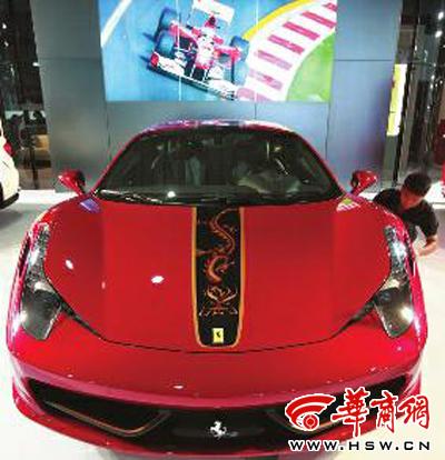 法拉利中国龙限量版轿车高清图片