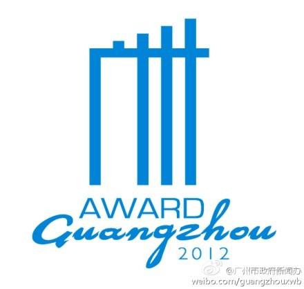 """首届""""广州国际城市创新奖""""标识奖杯口号诞生"""
