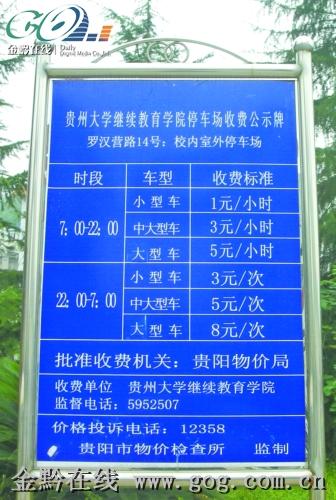 贵州大学继续教育学院室外停车场的停车公示牌
