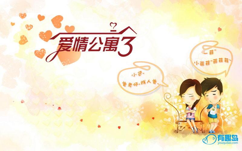 《爱情公寓3》高清动漫壁纸发布