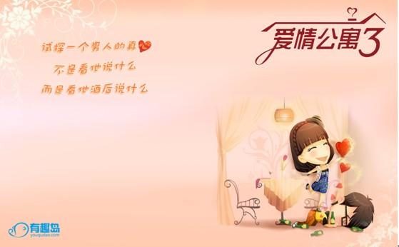 爱情公寓3高清壁纸发布 唯美爱情温暖冬天