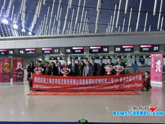 图1:2012年11月9日,吉祥航空开通上海普吉岛航线领导和首航机组合影纪念 民航资源网2012年11月9日消息:2012年11月9日,上海泰国普吉岛首航正式开航,又一条亚洲国际航线正式顺利通航。届时上海吉祥航空有限公司(Shanghai Juneyao Airlines Co.,Ltd.,简称吉祥航空)飞机总数将达29架。 据了解,吉祥航空11月9日开通中国上海泰国普吉定期国际航线,计划每周四班往返。这是吉祥航空开辟的首条国际航线,将为中国游客前往普吉岛休闲旅游提供更多航班选择。该航班将采用全