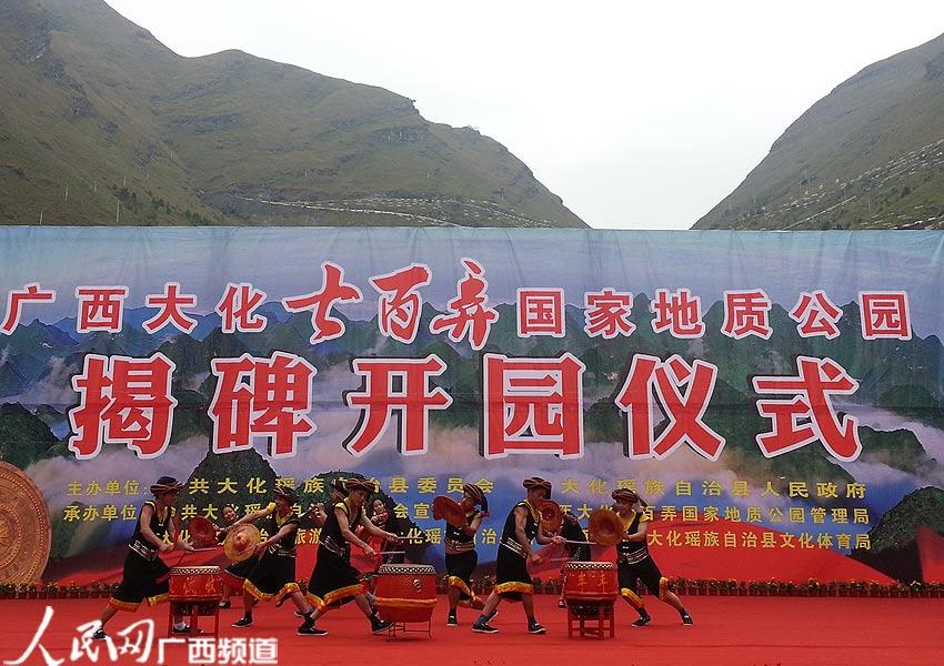 开园仪式上表演的瑶族歌舞