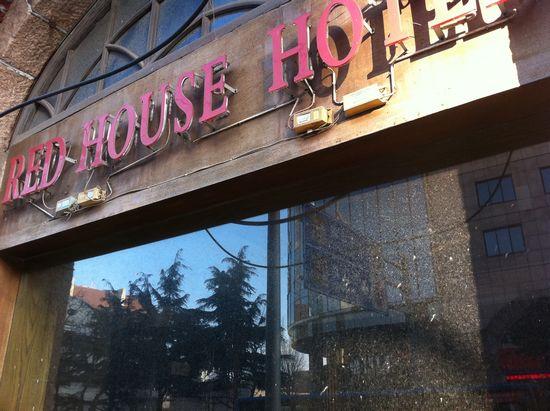 开业多年的红房子宾馆倒闭了 青岛新闻网12月19日讯 记者昨日在广西路上看到,开业多年的红房子宾馆倒闭了,内部正在拆除。透过玻璃向里看,屋内一片狼藉。 红房子宾馆所在的老屋是著名的老建筑,09年该老屋曾一度挂牌出售,后因种种原因被叫停。这几年红房子一直在经营宾馆和一个出国服务公司,此番宾馆和公司同时倒闭,不知道老屋的未来会作何用途。 据了解,1905年建成的红房子是德占医药商店旧址,又名橡树饭店。解放后曾作为某机关办公楼,后对外出租。百年红房子既是全国重点文物保护单位,又是青岛市历史优秀建筑,双重