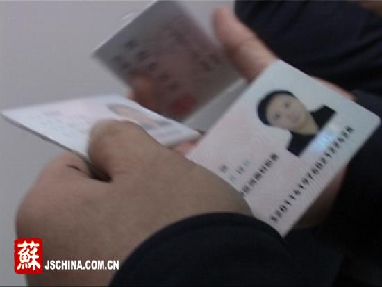 三张身份证中,有一张假证。