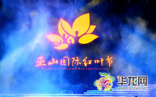 [重庆]第六届巫山国际红叶节今日盛大开幕图片