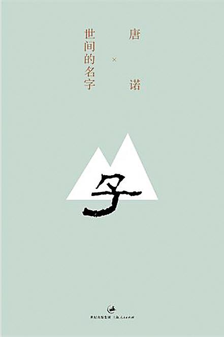 2012年度散文榜 今日揭晓