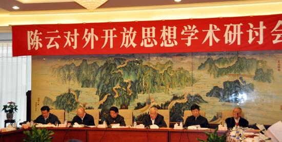 组图:陈云对外开放思想学术研讨会在京召开_资