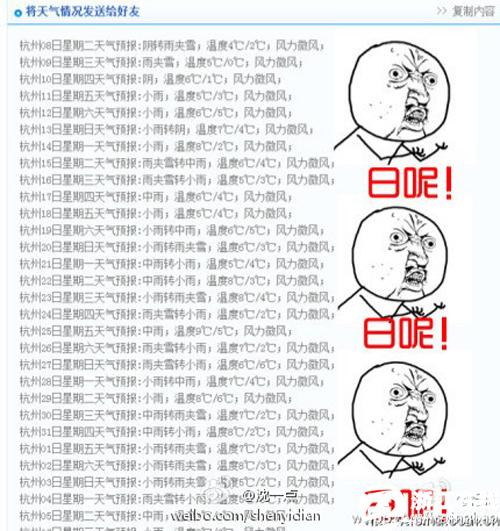 天气预报说杭州未来一月无日 专家称并非官方信息