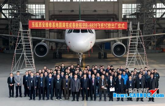 东航西安机务首次完成春秋航空a320飞机c检