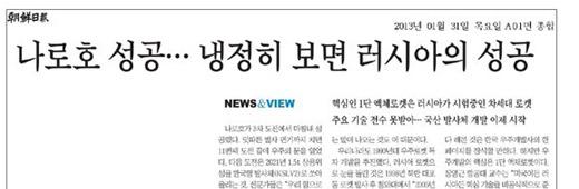 """31日,韩国主流报纸撰文称,冷静客观地讲,""""罗老""""号的成功发射系俄罗斯的胜利。"""