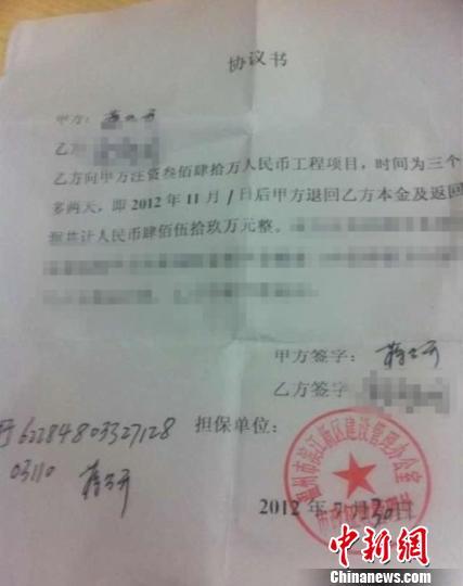 蒋公开与债权人签署的借钱协议书。