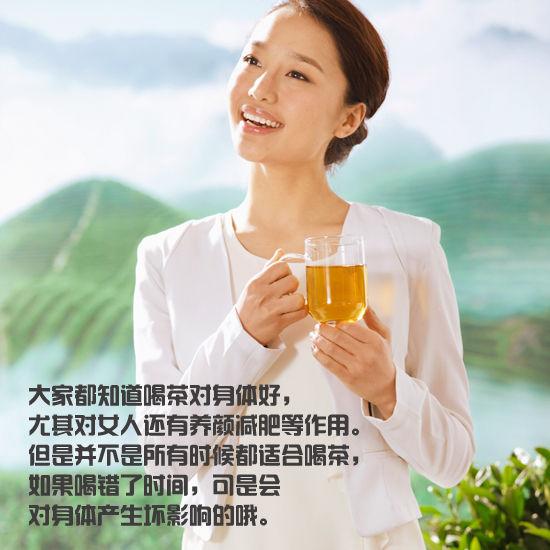 女人在什么时候不宜喝茶