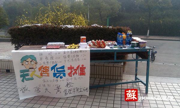 无人接受摊售货江苏大学大学生现身诚信大网情趣光圣无图片